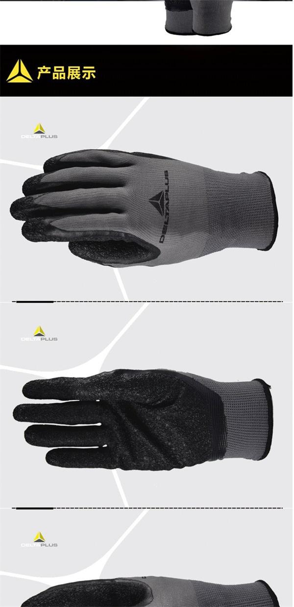 代尔塔201630 涤纶纤维乳胶涂层手套
